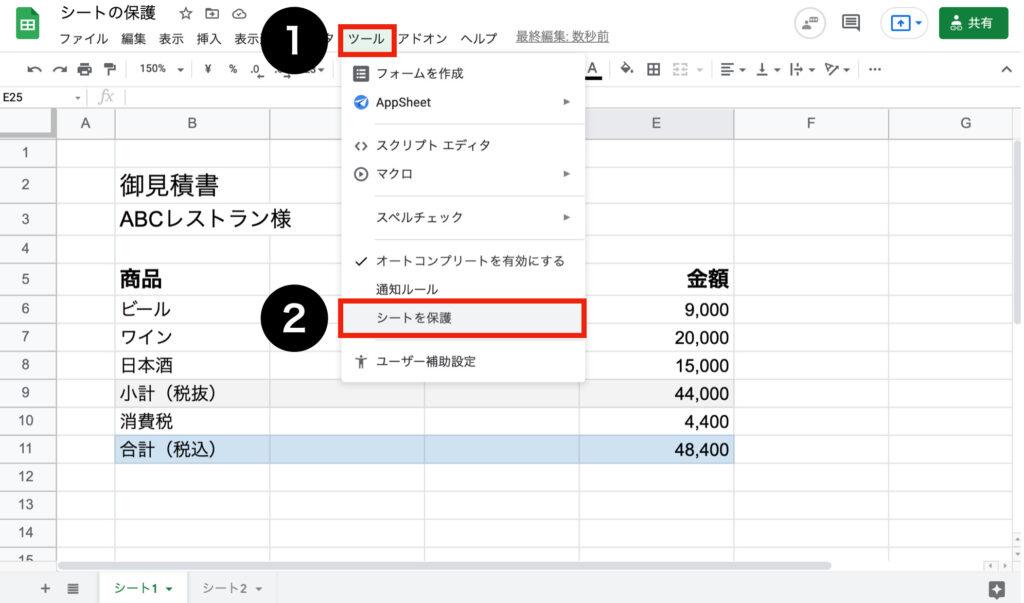 spreadsheet-protection08