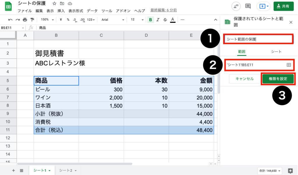 spreadsheet-protection10