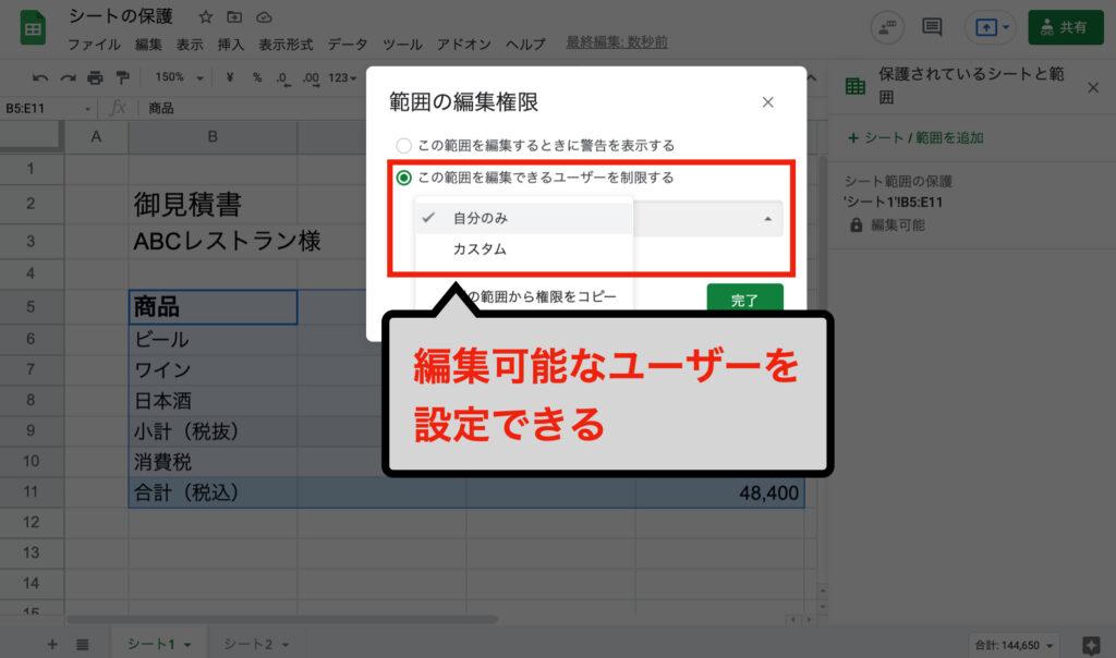 spreadsheet-protection11