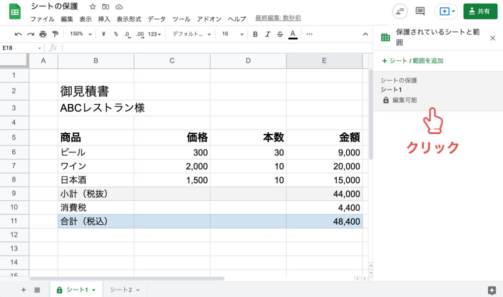 spreadsheet-protection14