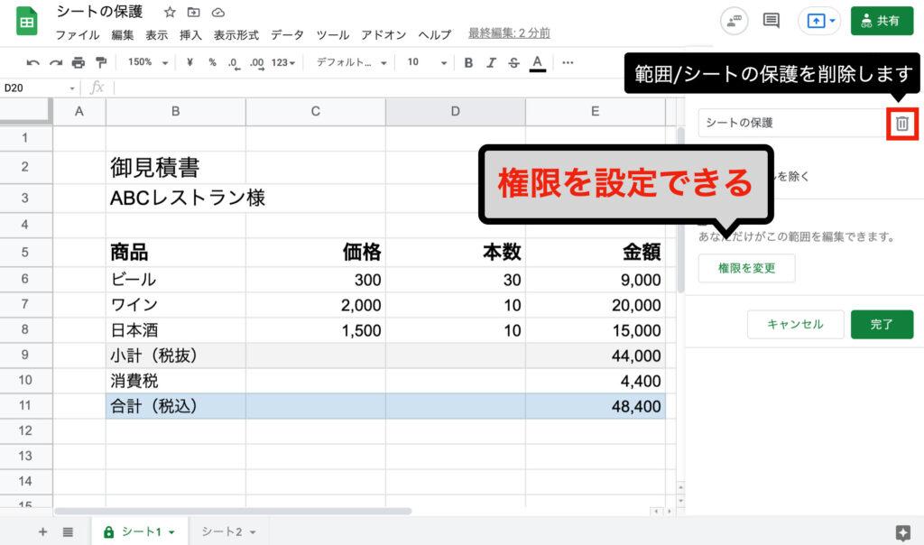 spreadsheet-protection15