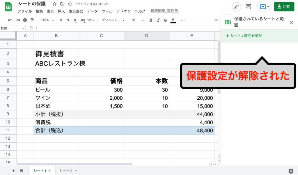 spreadsheet-protection16