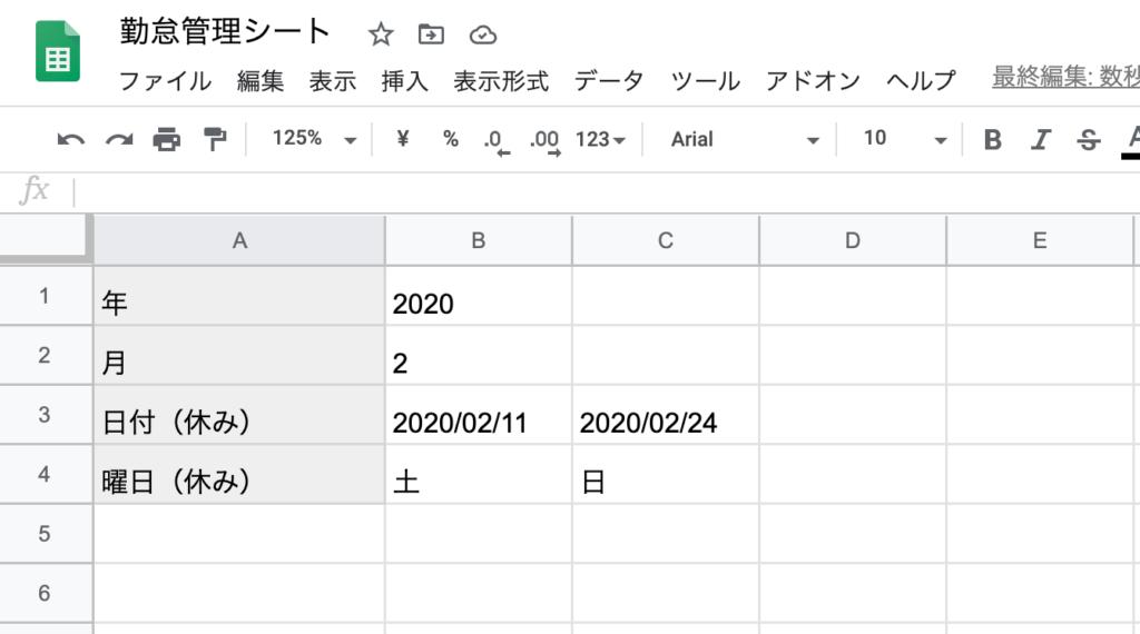 spreadsheet-study3