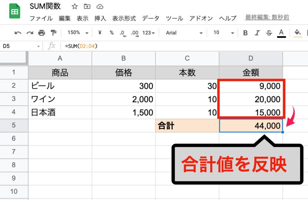 spreadsheet-sum01
