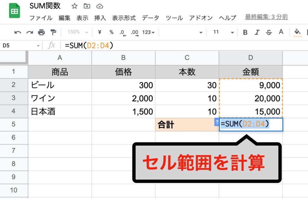 spreadsheet-sum03