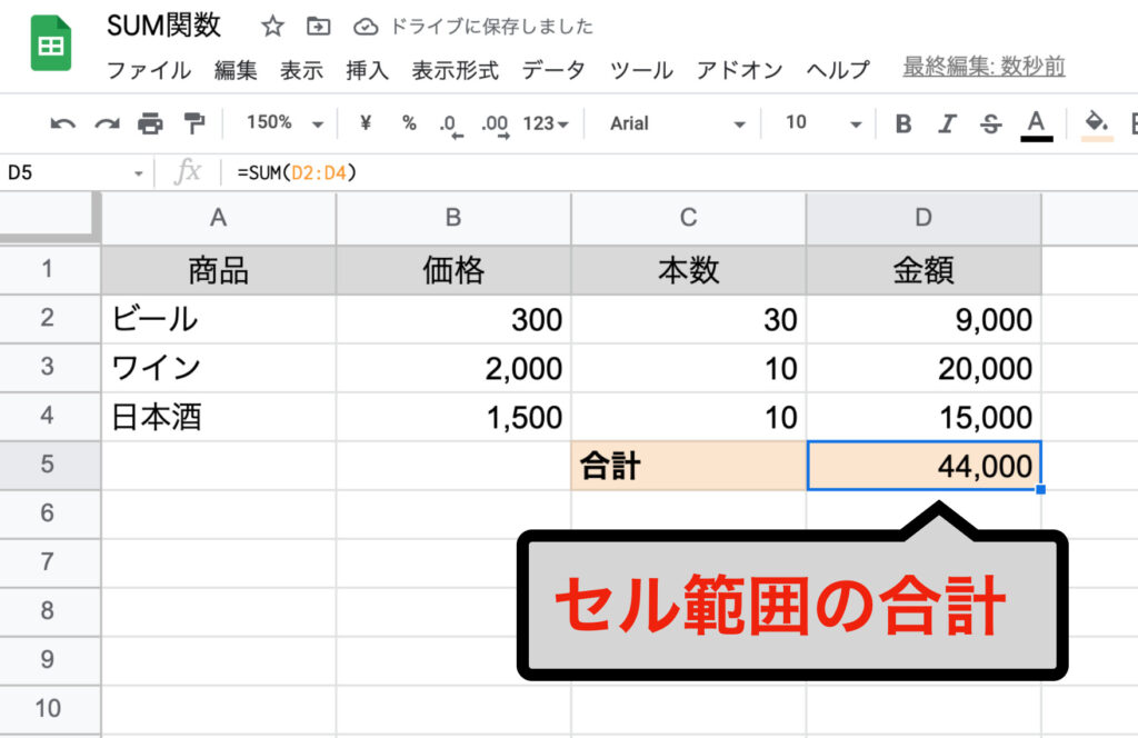 spreadsheet-sum04