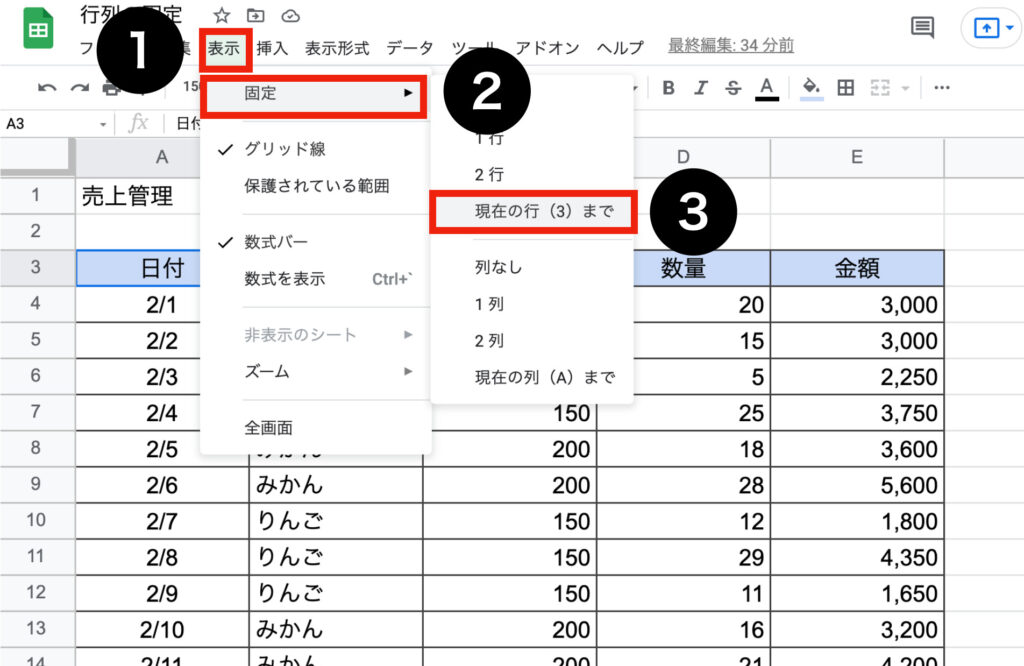 spreadsheet-width-height03