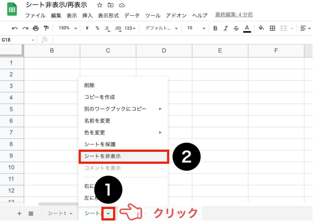 spreadsheet-worksheet-hide02