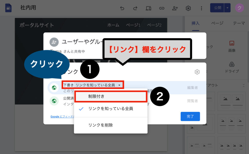 googlesites-restrictions14