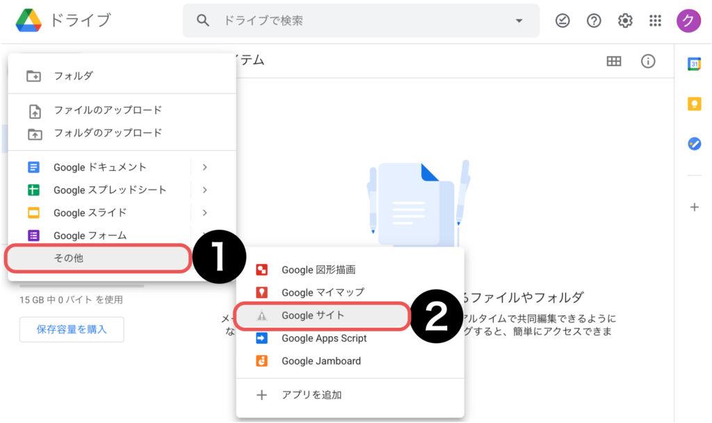 googlesites-study02