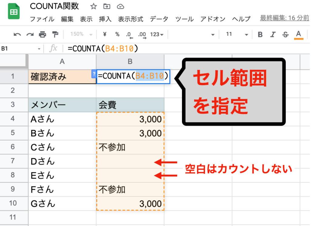 spreadsheet-counta02