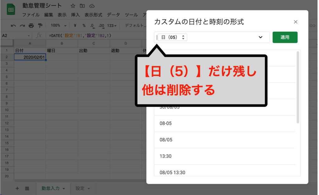 spreadsheet-date-day08