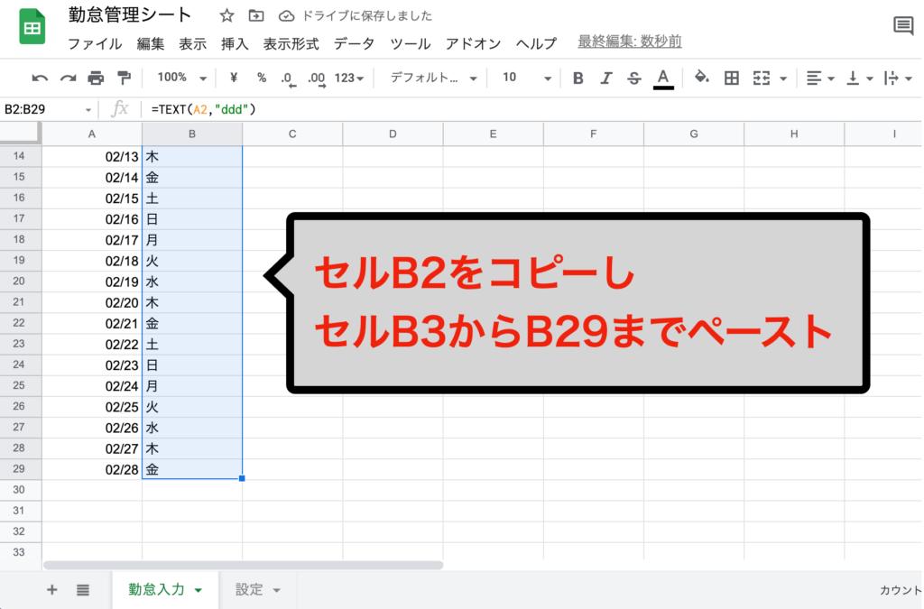 spreadsheet-date-day22