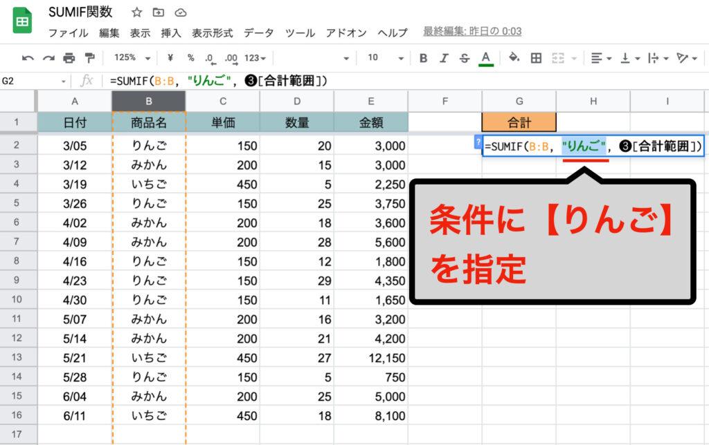 spreadsheet-sumif03