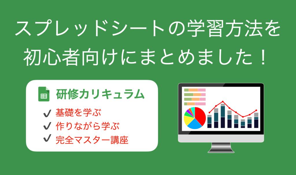 spreadsheet-training006