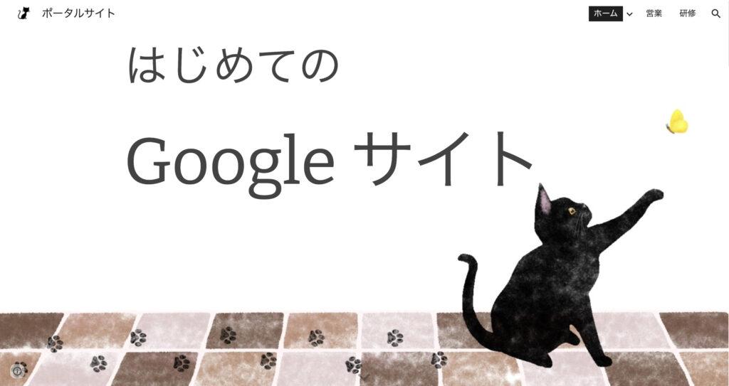 googleサイト006
