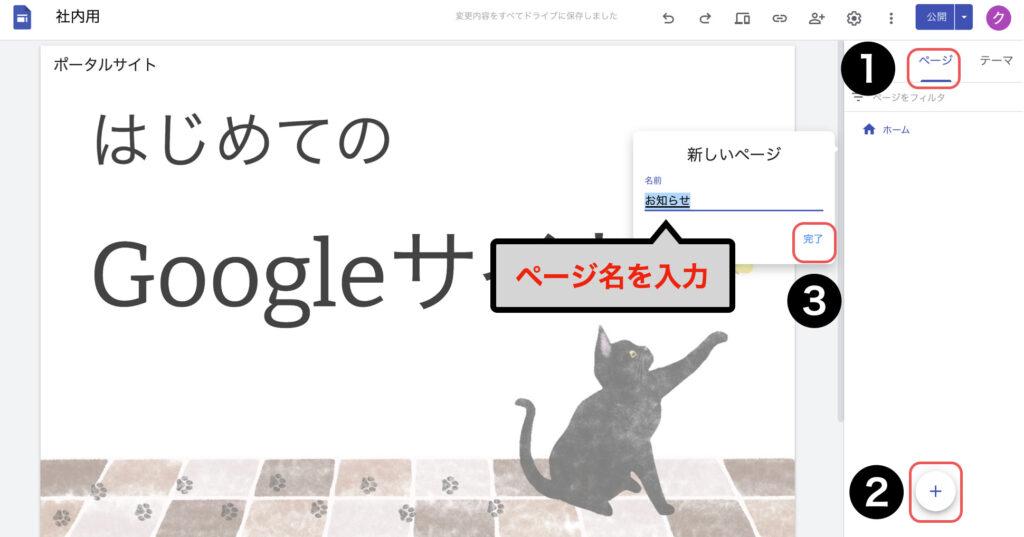 googlesites-study301