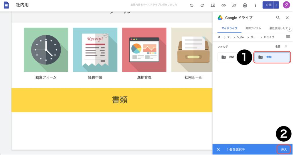 googlesites-study606