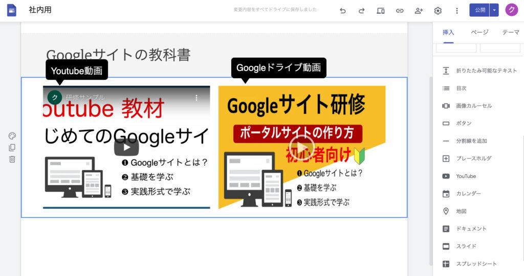 googlesites-study812