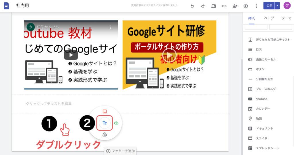 googlesites-study813