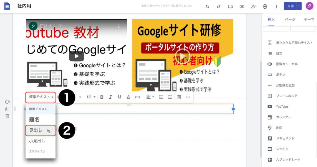 googlesites-study814