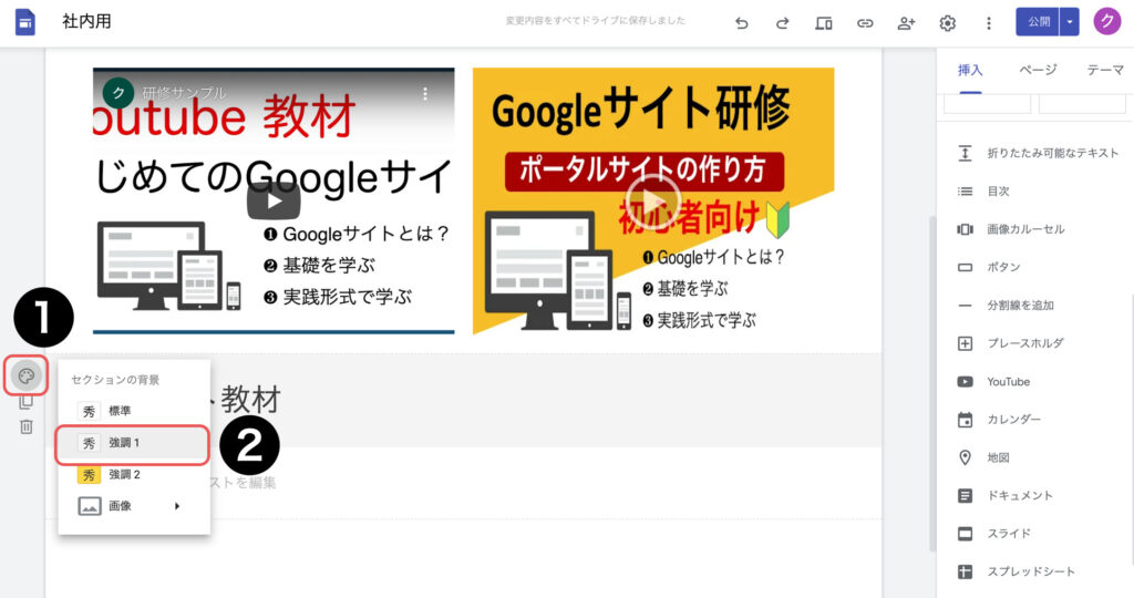 googlesites-study815
