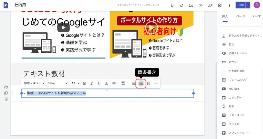 googlesites-study816