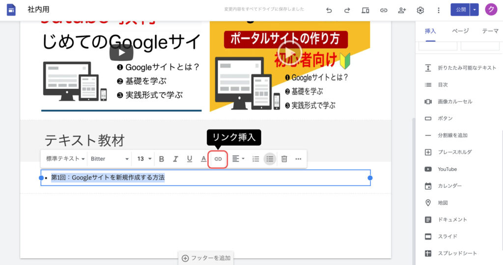 googlesites-study817