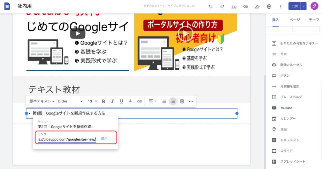 googlesites-study818