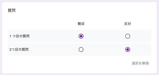 選択式(グリッド)01