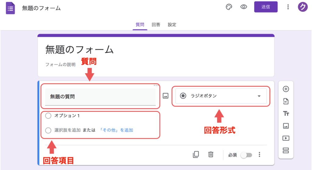 google-forms10