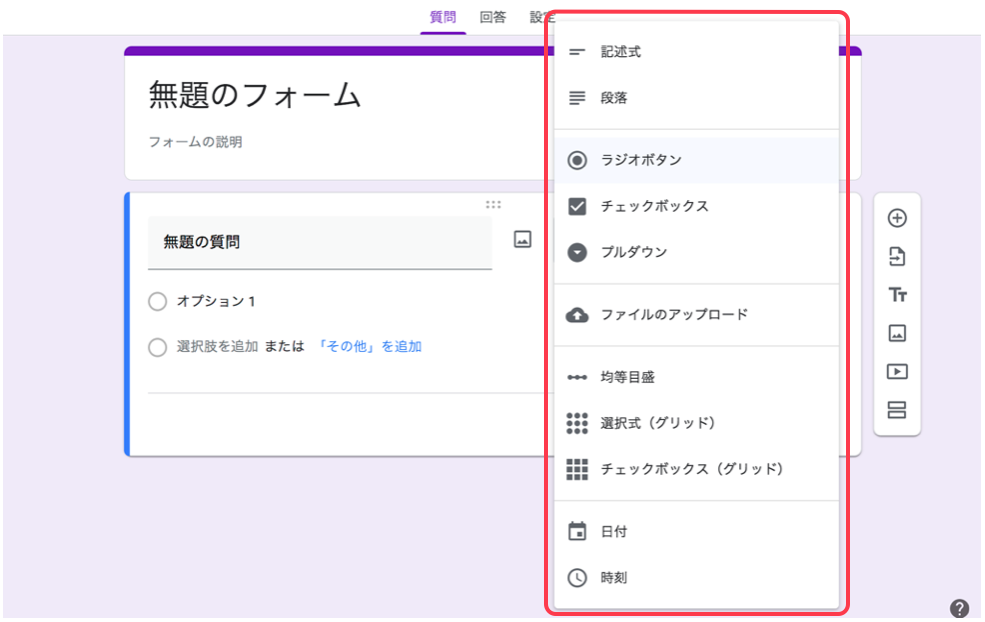 google-forms19
