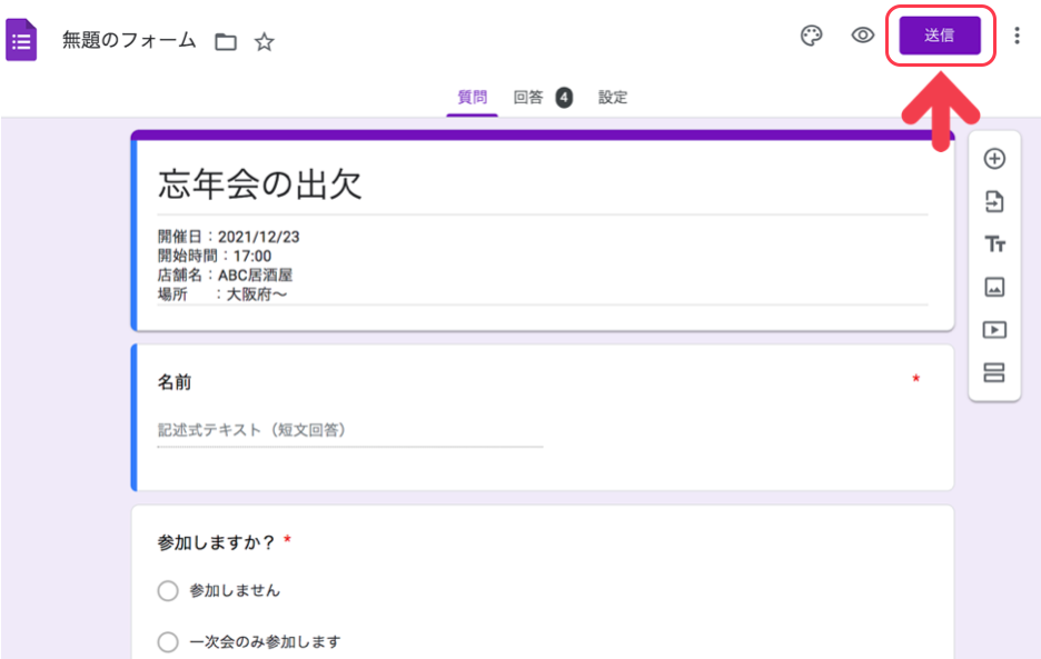 google-forms32
