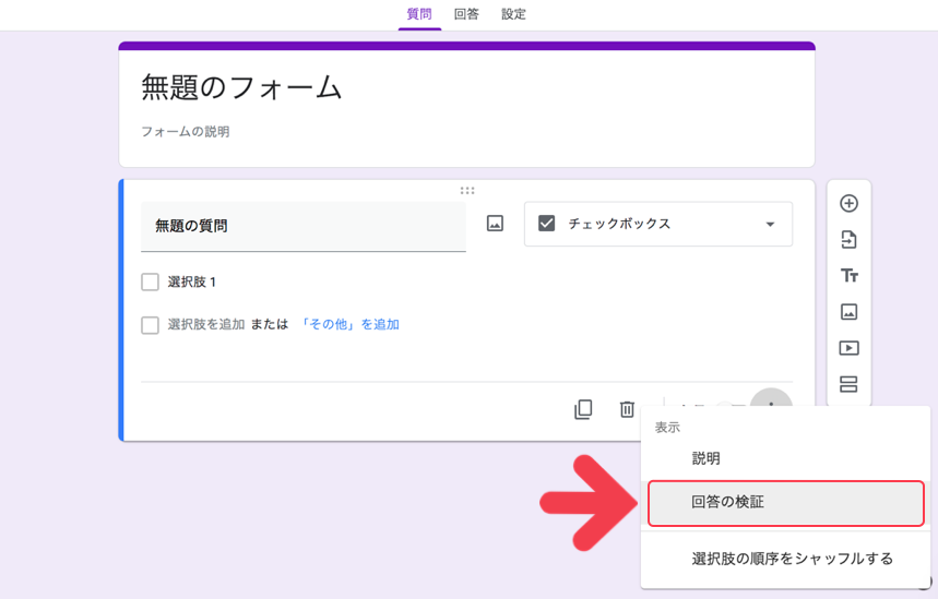 google-forms49