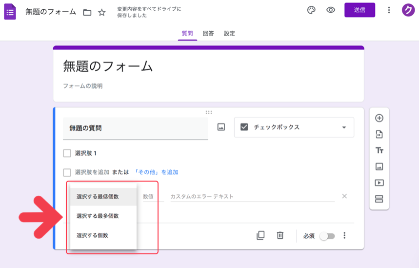 google-forms51
