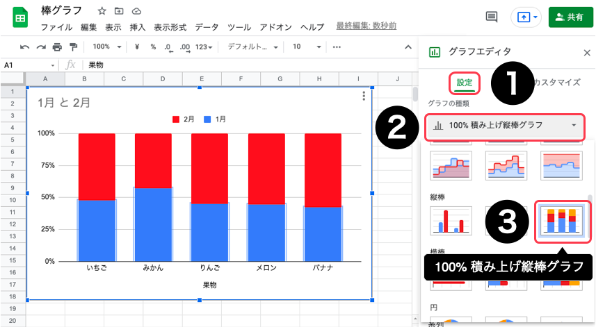 spreadsheet-bargraph06